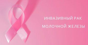 с чего начинается инвазивный рак молочной железы