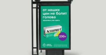 Почему в интернет-аптеке лекарства дешевле, чем в обычной
